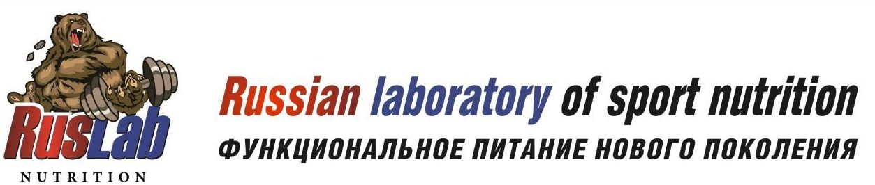 Магазин спортивного питания Руслабнутришн/Ruslabnutrition